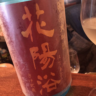 日本酒 花陽浴 純米大吟醸 さけ武蔵 直汲み(コノ花まひろ )