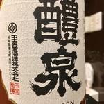 日本酒 醴泉 純米