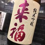 日本酒 来福 純米吟醸