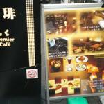 プリンのケーキと珈琲(Le Premier Cafe)
