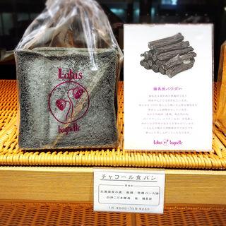 チャコール食パン(メグロガワ ロータス (MEGUROGAWA LOTUS))