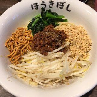 汁なし担々麺(自家製麺ほうきぼし 赤羽駅前店 )
