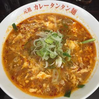 カレータンタンメン(元祖カレータンタン麺 征虎 総本店)