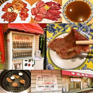 焼肉おすすめセット(焼肉ホルモン平沼商店)