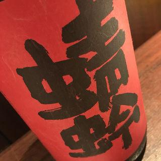 日本酒 蜻蛉 ひやおろし -赤とんぼ-(六ヶ城 (ろっかんじょう))