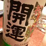 日本酒 開運 本醸造 祝