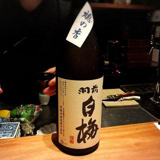 羽前白梅(酒家の元)