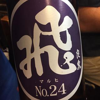 日本酒 飛良泉 山廃純米 マル飛No.24 限定生酒(焼鳥はなび)