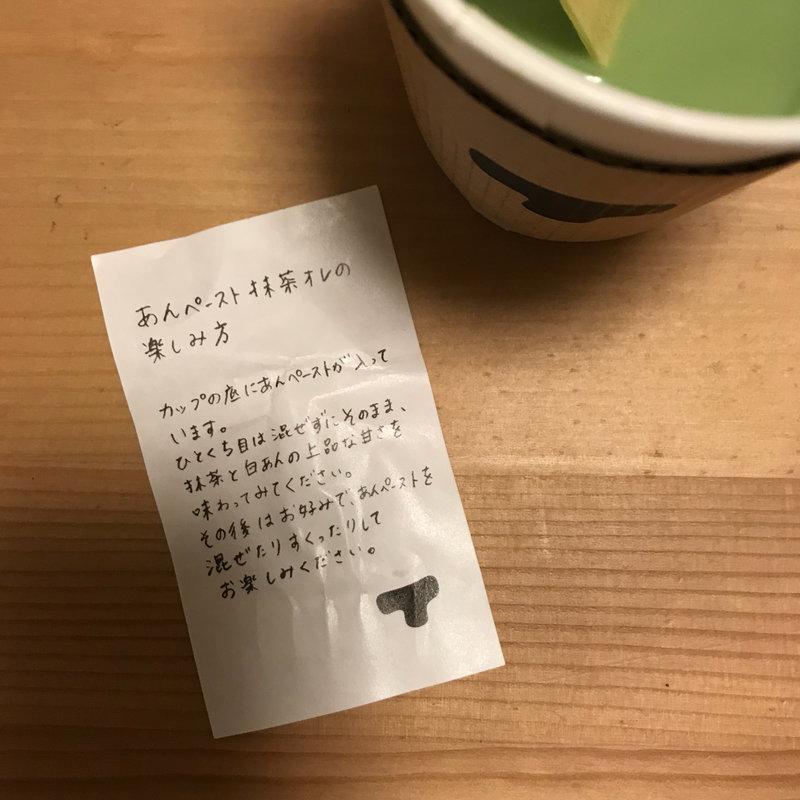 あんペースト抹茶オレ
