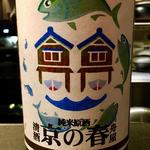 日本酒 京の春 純米原酒 出世魚ラベル