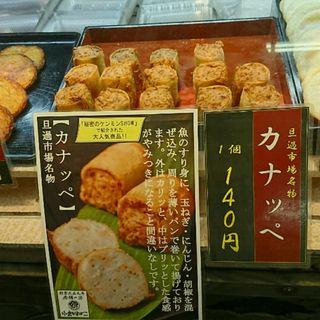 カナッペ(小倉かまぼこ 本店)