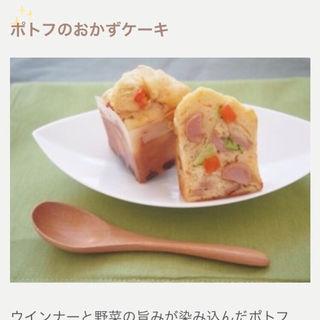 ポトフのおかずケーキ(自宅)