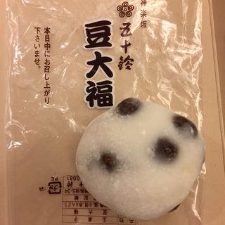 豆大福(五十鈴 (いすず ))