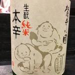 日本酒 麓井の圓 生元純米 本辛
