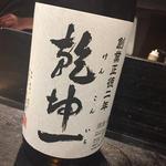 日本酒 乾坤一 特別辛口純米