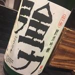 日本酒 強力 純米吟醸