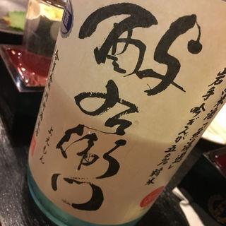 日本酒 酔右衞門 特別純米無濾過生原酒 直汲み  吟ぎんが米(焼鳥はなび)