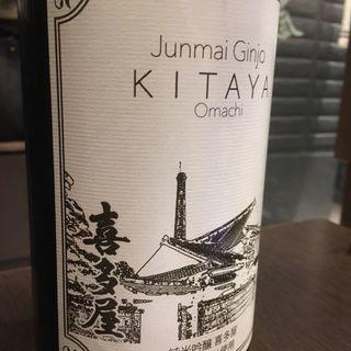 日本酒 喜多屋 純米吟醸 雄町 秋の生酒(博多 酒佳蔵)