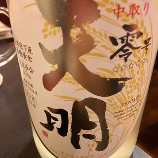 日本酒 天明 純米 中取り 零号(焼鳥はなび)