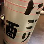 日本酒 菊姫 にごり酒 山廃仕込(焼鳥はなび)