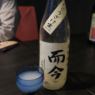 而今のにごり酒生(日本酒ばー このや )