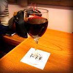グラスワイン(赤)