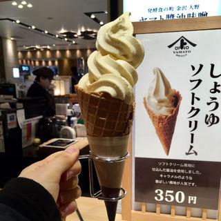 しょうゆソフトクリーム(ヤマト醤油味噌 金沢百番街店)