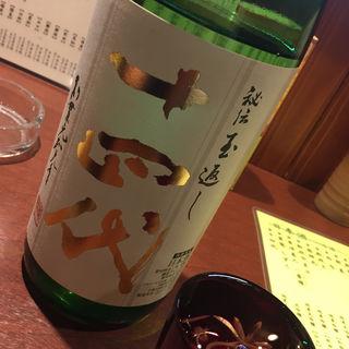 日本酒 十四代 秘伝玉返し 純米吟醸(旬菜鮮魚と旨い酒 八右衛門 )