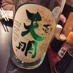 日本酒 天明 特別純米生酒 中取り 壱号(焼鳥はなび)