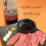 神戸牛  神戸ワイン(肉バル×アヒージョ三ノ宮)