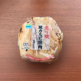 炙り焼 豚カルビ焼肉