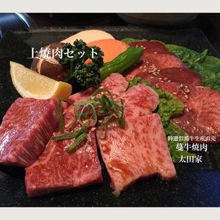 上焼肉セット(蔓牛焼肉 太田家 神戸湊川店 )