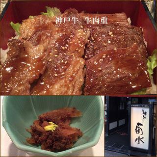 神戸牛 牛肉重(神戸菊水 三宮店  肉の割烹)