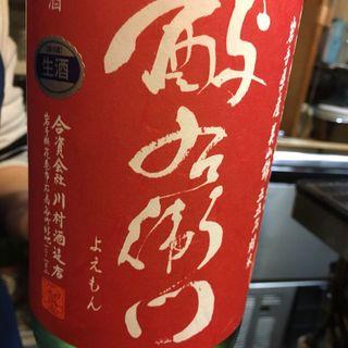 日本酒 酉与右衛門 山廃特別純米直汲み生原酒(焼鳥はなび)