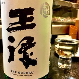 超王祿 ☆☆☆ 無濾過生原酒 春季限定 純米(焼鳥はなび)