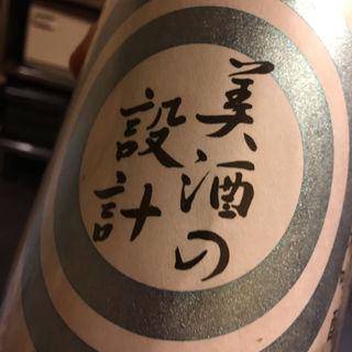 日本酒 美酒の設計 純米吟醸 無濾過原酒 瓶火入れ(居酒屋 とみ )
