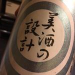 日本酒 美酒の設計 純米吟醸 無濾過原酒 瓶火入れ