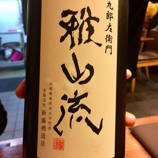 日本酒 雅山流 純米吟醸 無濾過生原酒(居酒屋 とみ )
