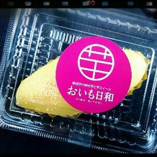 スイートミルクポテト(おいも日和 (オイモヒヨリ))