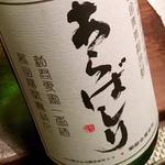 菊姫 吟醸あらばしり(馬場頭 ふろ (ババガシラフロ))