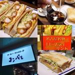 エビフライサンド(コンパル 栄西店 )