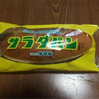 サラダパン(スーパーマルゼン)