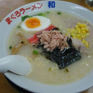 鶏白湯ラーメン(まぐろラーメン和 )