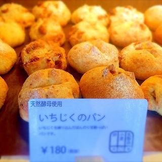 いちじくのパン(もとまちカフェ&ベーカリー )