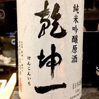 乾坤一 超辛口純米吟醸原酒(焼き鳥 松元)