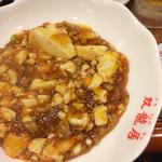 マーボー豆腐(中国食府 双龍居 天満駅前店 )