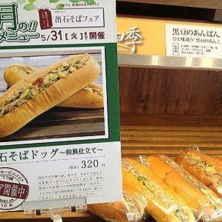 出石そばドッグ(京丹波 西紀SA上り売店 )