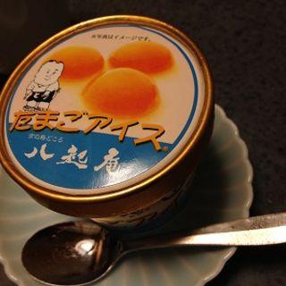 たまごアイス(八起庵 丸太町本店 (はちきあん))