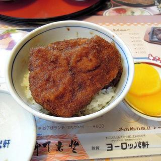 ミニカツ丼(敦賀ヨーロッパ軒 本店 )
