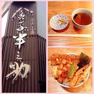 江戸前天丼(日本橋 天丼 金子半之助)